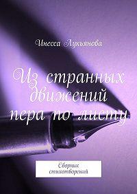 Инесса Лукьянова -Изстранных движений пера полисту. Сборник стихотворений