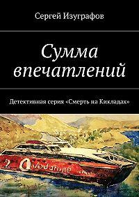 Сергей Изуграфов - Сумма впечатлений