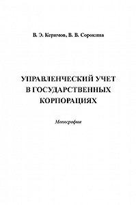 Вагиф Керимов -Управленческий учет в государственных корпорациях