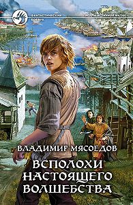 Владимир Мясоедов -Всполохи настоящего волшебства