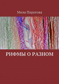 Мила Пирогова - Рифмы оразном