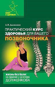 Андрей Викторович Долженков - Практический курс здоровья для вашего позвоночника