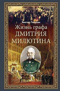 Виктор Петелин -Жизнь графа Дмитрия Милютина