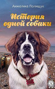 Анжелика Полищук - История одной собаки