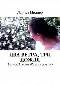 Лариса Миллер -Два ветра, три дождя. Выпуск 2 серии «Стихи гуськом»