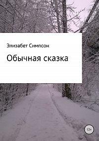 Симпсон Элизабет -Обычная сказка