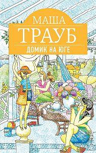 Маша Трауб -Домик на юге (сборник)