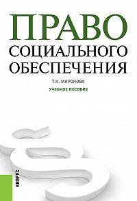 Тамара Миронова -Право социального обеспечения