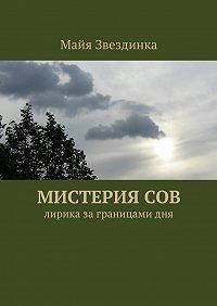 Майя Звездинка -Мистериясов. Лирика заграницамидня