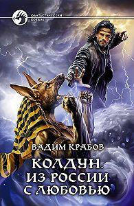 Вадим Крабов -Колдун. Из России с любовью