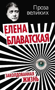 Елена Блаватская -Заколдованная жизнь (сборник)