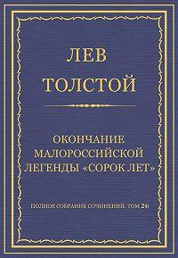 Лев Толстой -Полное собрание сочинений. Том 26. Произведения 1885–1889 гг. Оправданная