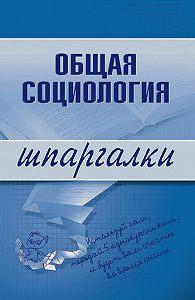 Марина Юрьевна Горбунова -Общая социология
