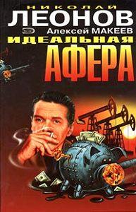 Алексей Макеев -След оборотня