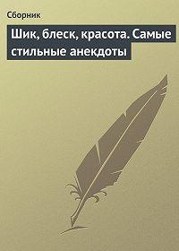 Сборник -Шик, блеск, красота. Самые стильные анекдоты