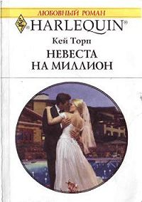 Кей Торп - Невеста на миллион