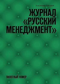 Владимир Токарев -Журнал «Русский менеджмент». Пилотный номер