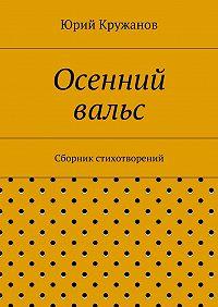 Юрий Кружанов -Осенний вальс. Сборник стихотворений