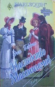 Энн Геррис -Наследство Массингемов