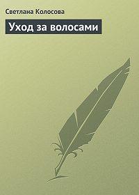 Светлана Колосова -Уход за волосами