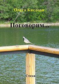 Ольга Кислова -Поговорим… Стихи