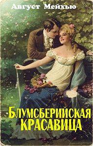 Август Мейхью -Блумсберийская красавица