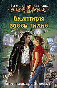 Елена Никитина -Вампиры здесь тихие