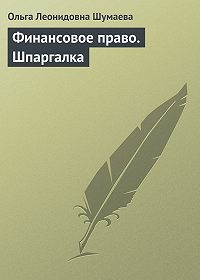 Ольга Леонидовна Шумаева - Финансовое право. Шпаргалка