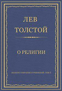 Лев Толстой -Полное собрание сочинений. Том 7. Произведения 1856–1869 гг. О религии