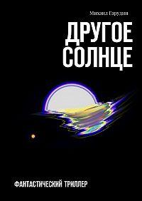 Михаил Гарудин -Другое Солнце. Фантастичекий триллер