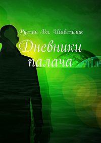 Руслан Шабельник -Дневники палача