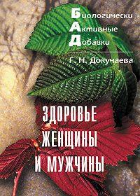 Галина Докучаева -Здоровье женщины и мужчины