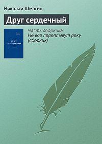 Николай Шмагин - Друг сердечный