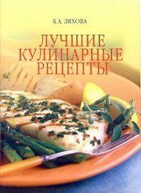 Кристина Ляхова -Лучшие кулинарные рецепты