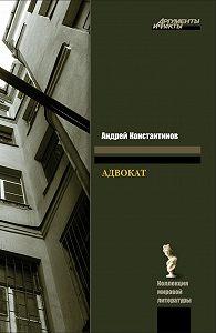 Андрей Дмитриевич Константинов -Адвокат