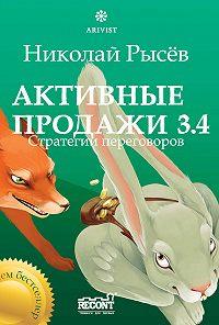 Николай Рысёв -Активные продажи 3.4: Стратегии переговоров