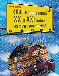 Юрий Рылев -6000 изобретений XX и XXI веков, изменившие мир