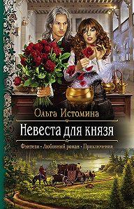 Ольга Истомина -Невеста для князя