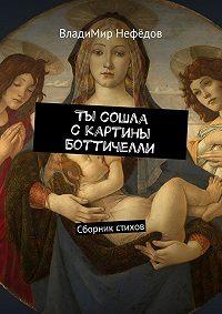 ВладиМир Нефёдов -Ты сошла скартины Боттичелли. Сборник стихов