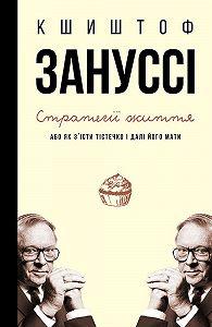 Кшиштоф Зануссі -Стратегії життя, або Як з'їсти тістечко і далі його мати