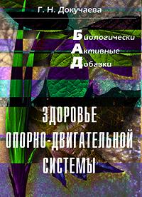 Галина Докучаева -Здоровье опорно-двигательной системы