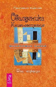Григорий Курлов - Обалденика. Книга-состояние. Фаза четвертая