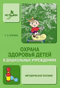 Т. Л. Богина -Охрана здоровья детей в дошкольных учреждениях. Методическое пособие