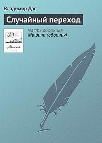 Владимир Дэс - Случайный переход