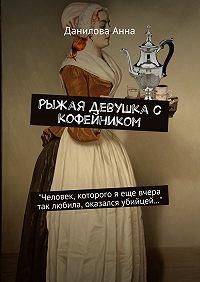 Анна Данилова -Рыжая девушка с кофейником