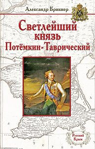 Александр Брикнер - Светлейший князь Потёмкин-Таврический