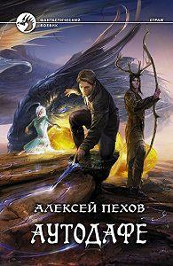 Алексей Юрьевич Пехов -Аутодафе