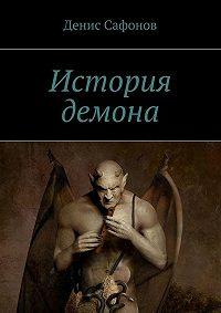 Денис Сафонов -История демона