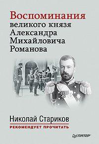 Александр Михайлович Романов - Воспоминания великого князя Александра Михайловича Романова