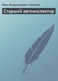 Виль Липатов -Старший автоинспектор